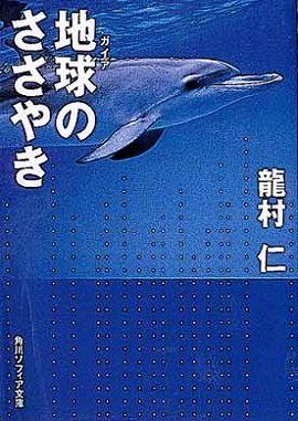 地球(ガイア)のささやき (角川ソフィア文庫)