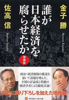 誰が日本経済を腐らせたか (増補版)