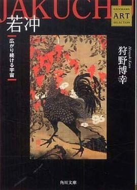 若冲―広がり続ける宇宙 Kadokawa Art Selection