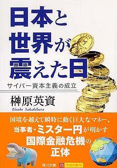 日本と世界が震えた日―サイバー資本主義の成立