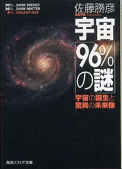 宇宙「96%の謎」―宇宙の誕生と驚異の未来像