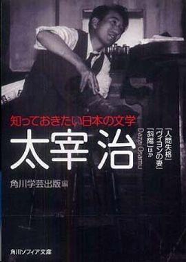 知っておきたい日本の文学 太宰治―「人間失格」「ヴィヨンの妻」「斜陽」ほか