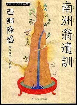 西郷隆盛「南洲翁遺訓」―ビキナーズ日本の思想