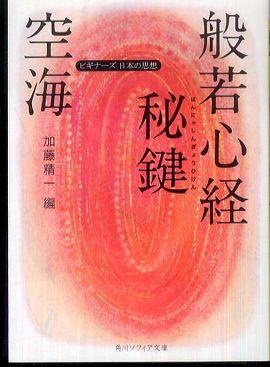 空海「般若心経秘鍵」―ビギナーズ日本の思想