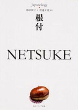 根付 NETSUKE―ジャパノロジー・コレクション