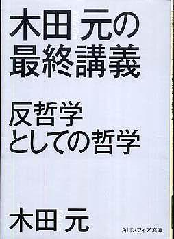 木田元の最終講義―反哲学としての哲学