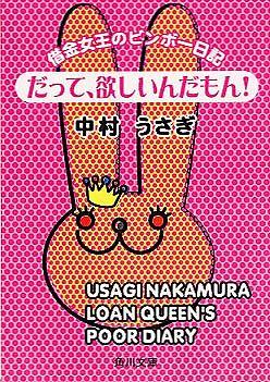 だって、欲しいんだもん!―借金女王のビンボー日記