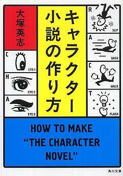 キャラクター小説の作り方