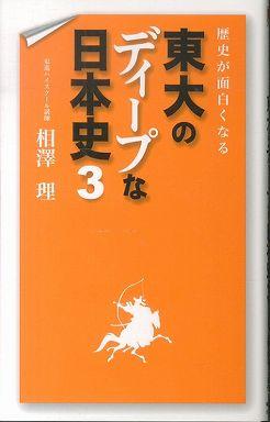 歴史が面白くなる東大のディープな日本史〈3〉