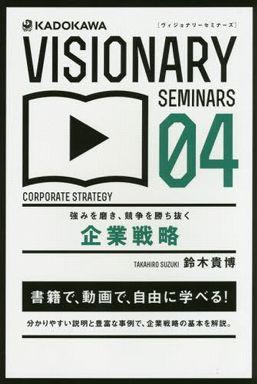 強みを磨き、競争を勝ち抜く企業戦略