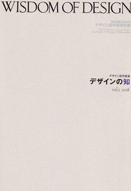 デザインの知 〈vol.2(2008)〉