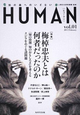 Human 〈vol.1〉 - 知の森へのいざない