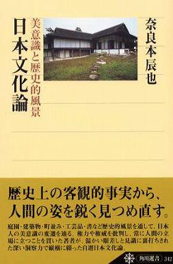 日本文化論―美意識と歴史的風景