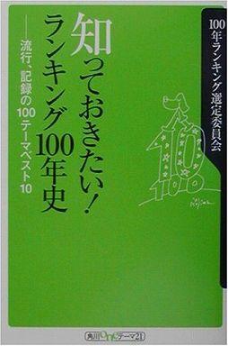 知っておきたい!ランキング100年史―流行、記録の100テーマベスト10