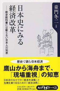 日本史にみる経済改革―歴史教科書には載らない日本人の知恵