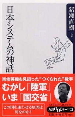 日本システムの神話