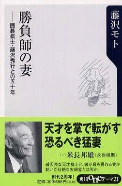 勝負師の妻―囲碁棋士・藤沢秀行との五十年