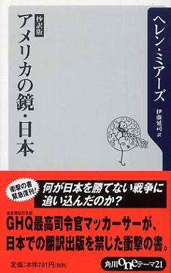 抄訳版 アメリカの鏡・日本