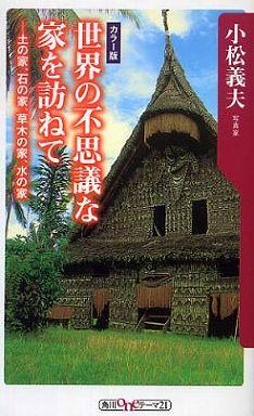 世界の不思議な家を訪ねて―土の家、石の家、草木の家、水の家