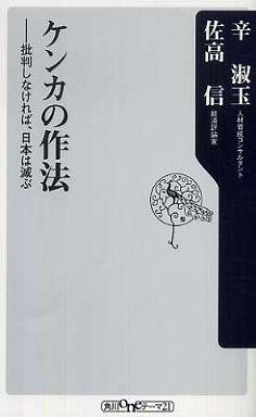 ケンカの作法―批判しなければ、日本は滅ぶ