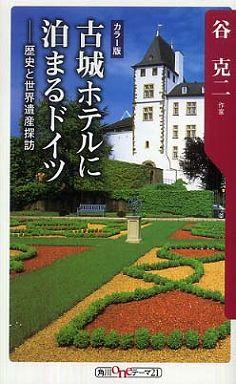 古城ホテルに泊まるドイツ―歴史と世界遺産探訪