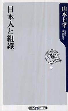 日本人と組織
