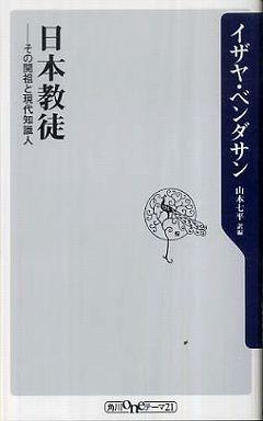日本教徒―その開祖と現代知識人