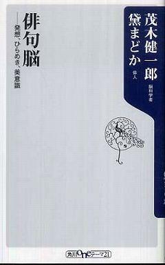 俳句脳―発想、ひらめき、美意識