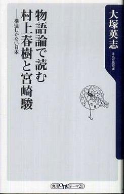 物語論で読む村上春樹と宮崎駿―構造しかない日本