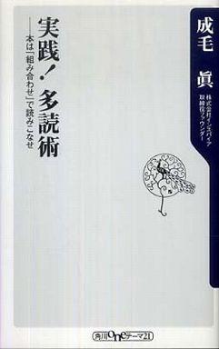 実践!多読術―本は「組み合わせ」で読みこなせ