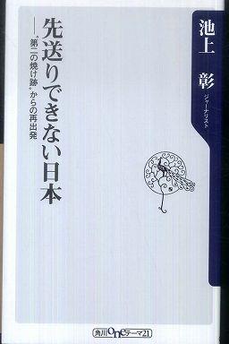 """先送りできない日本―""""第二の焼け跡""""からの再出発"""