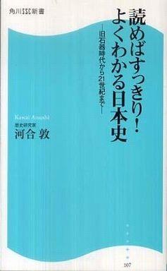読めばすっきり!よくわかる日本史―旧石器時代から21世紀まで