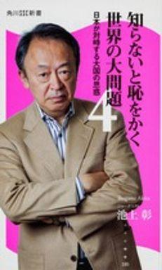 知らないと恥をかく世界の大問題〈4〉日本が対峙する大国の思惑
