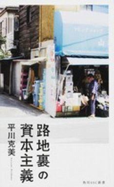 路地裏の資本主義