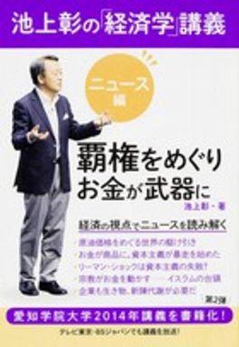 池上彰の「経済学」講義 ニュース編―覇権をめぐりお金が武器に