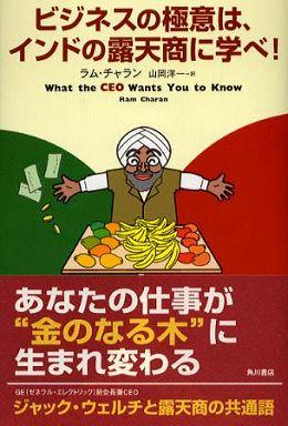 ビジネスの極意は、インドの露天商に学べ!