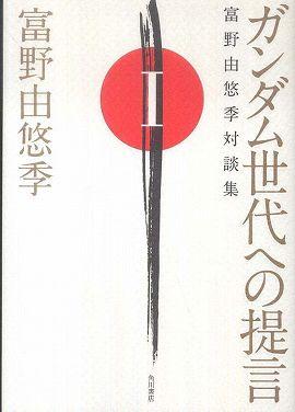 ガンダム世代への提言―富野由悠季対談集〈1〉