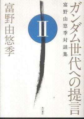 ガンダム世代への提言―富野由悠季対談集〈2〉