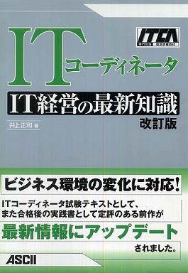 ITコーディネータ―IT経営の最新知識 (改訂版)