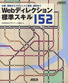 Webディレクション標準スキル152―企画・提案からプロジェクト管理、運用まで