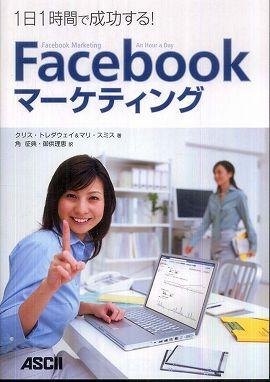 Facebookマーケティング―1日1時間で成功する!