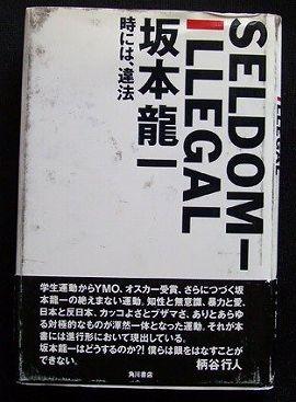 SELDOM‐ILLEGAL―時には、違法