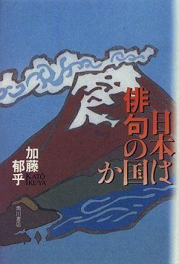 日本は俳句の国か