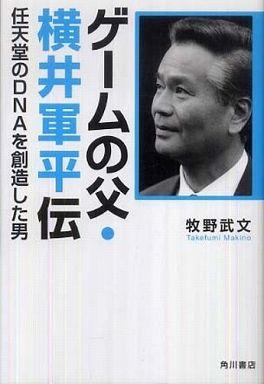 ゲームの父・横井軍平伝 - 任天堂のDNAを創造した男