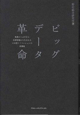 ビッグデータ革命―無数のつぶやきと位置情報から生まれる日本型イノベーションの新潮流