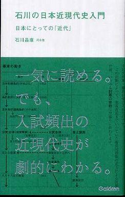 石川の日本近現代史入門―日本にとっての「近代」