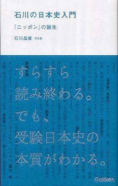 石川の日本史入門―「ニッポン」の誕生