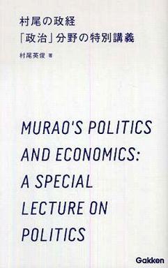 村尾の政経「政治」分野の特別講義