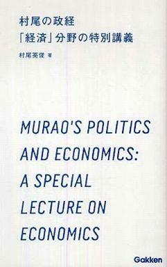 村尾の政経「経済」分野の特別講義