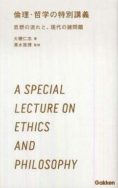 倫理・哲学の特別講義―思想の流れと、現代の諸問題